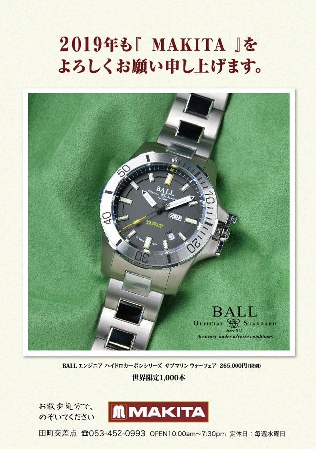 時計BALLL WACHの広告用物撮り写真撮影